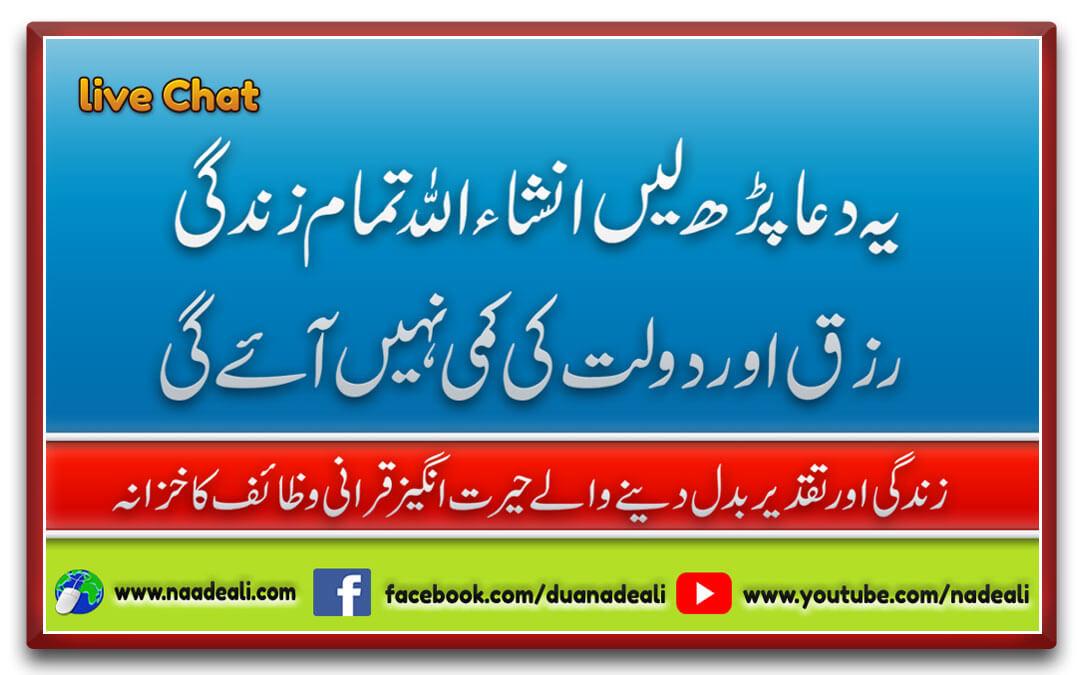 rizq mein barkat ki surah muzammil urdu