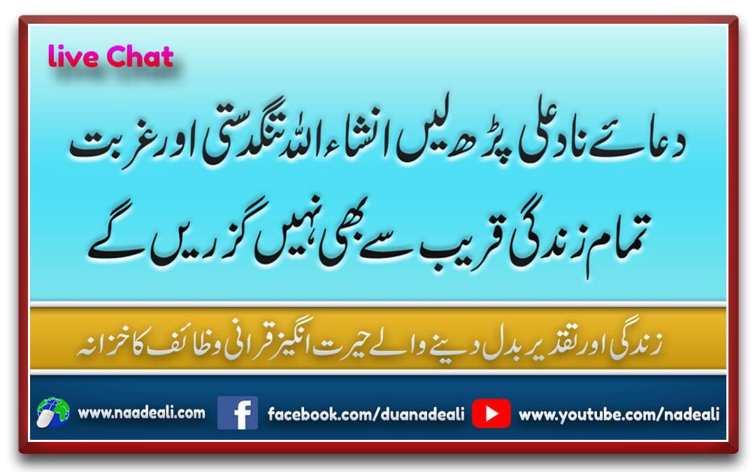 tangdasti ki dua urdu