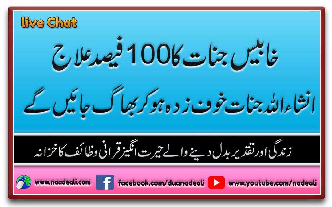 khabees jinn ka ilaj by amna behan