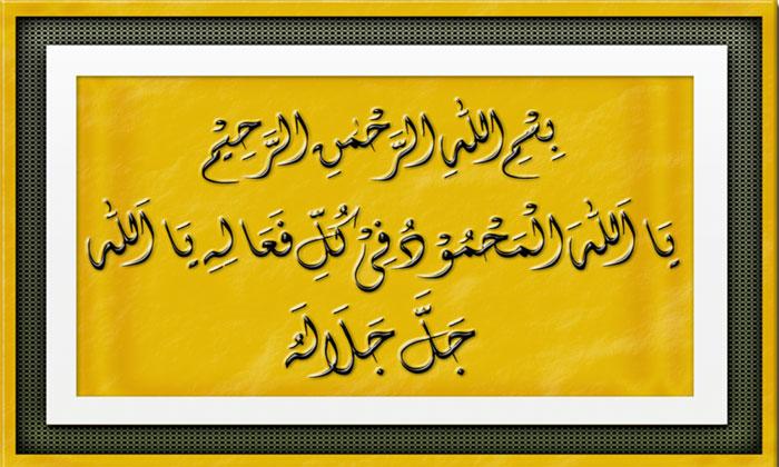 naqsh-ism-e-azam