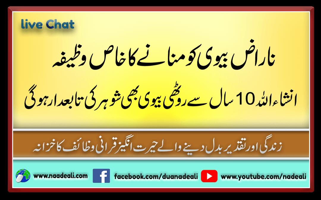 Naraz Biwi ko manane ka wazifa – Amna Behan