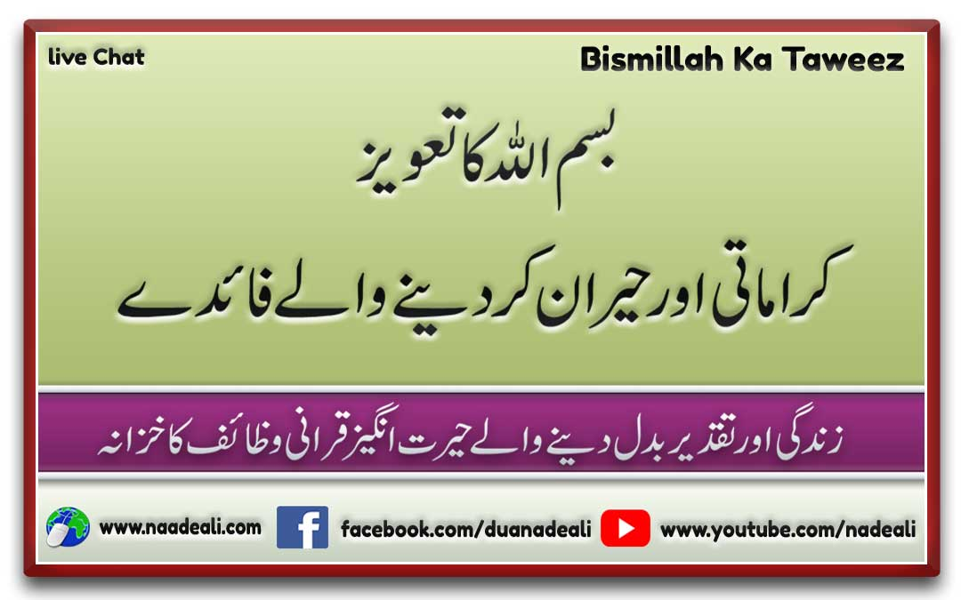 bismillah ka taweez by amna behan