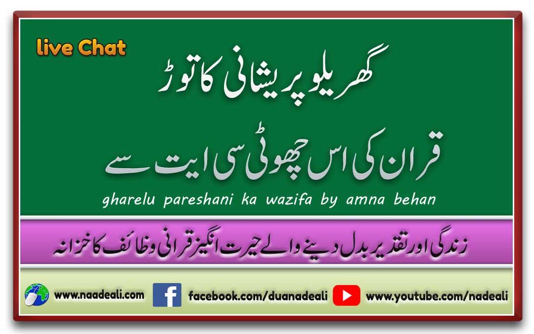 gharelu-pareshani-ka-wazifa