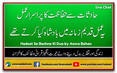 Hadsat Se Bachne Ki Dua by Amna Behan
