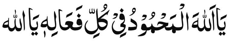 isme-azam-ya-allah