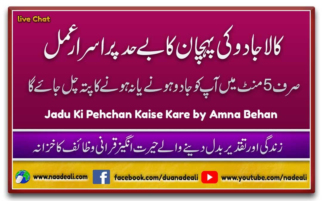 jadu ki pehchan kaise kare – Amna Behan