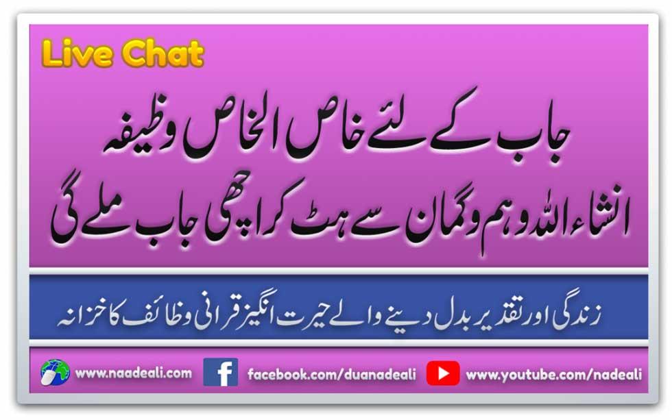 job-k-liye-best-wazifa-urdu