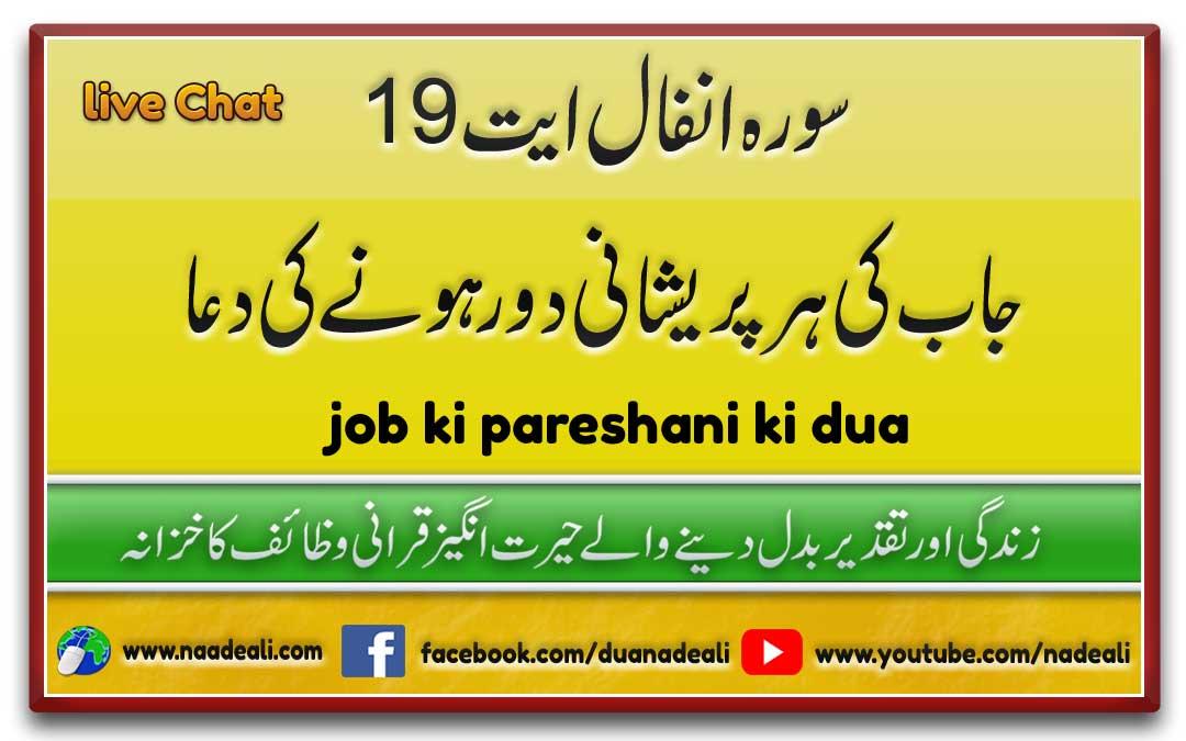 job-ki-pareshani-ki-dua