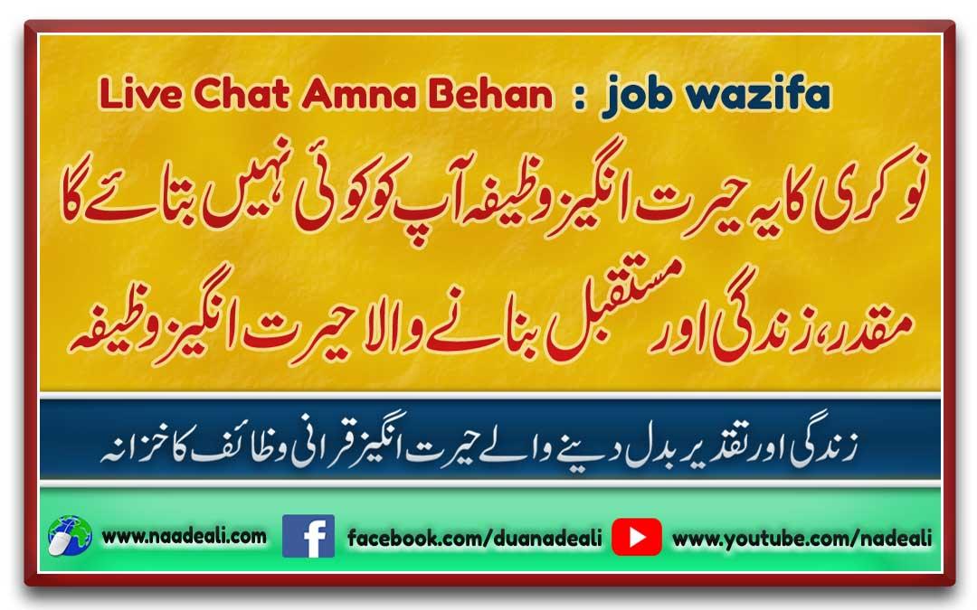 job-wazifa