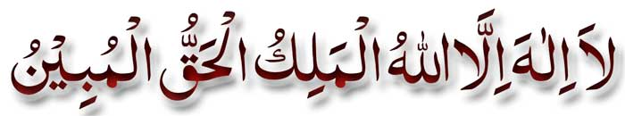 laa-ilaha-illallah-al-malik