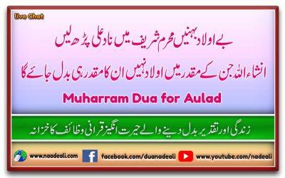 Muharram Dua for Aulad