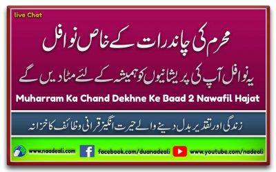 muharram ka chand dekhne ke baad 2 nawafil hajat