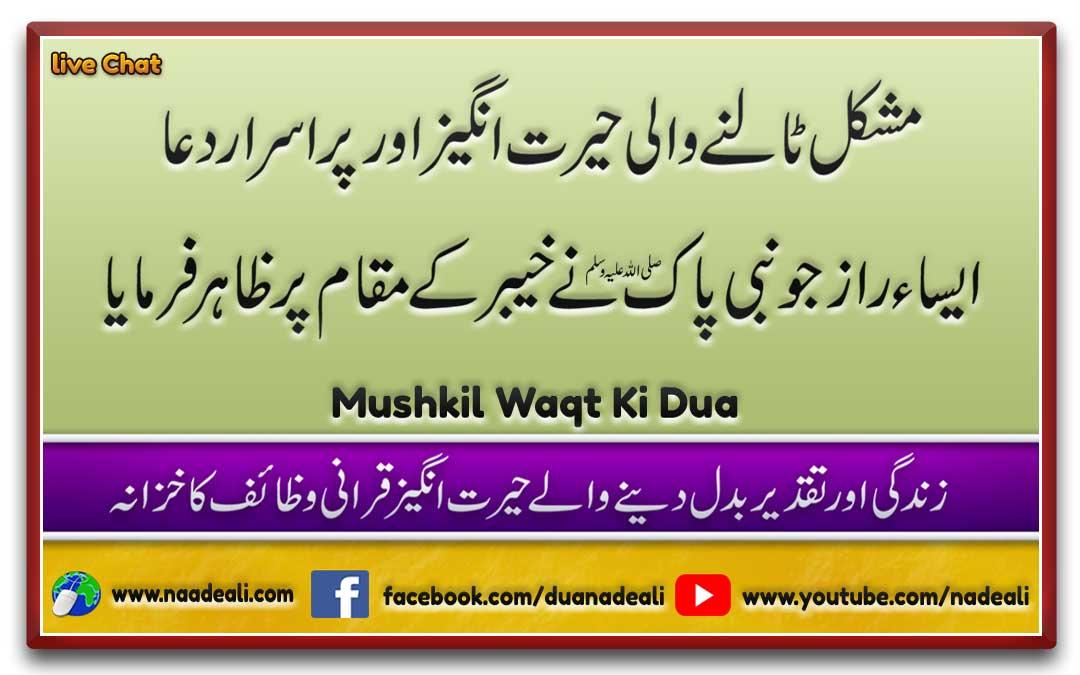Mushkil Waqt Ki Dua by Amna Behan