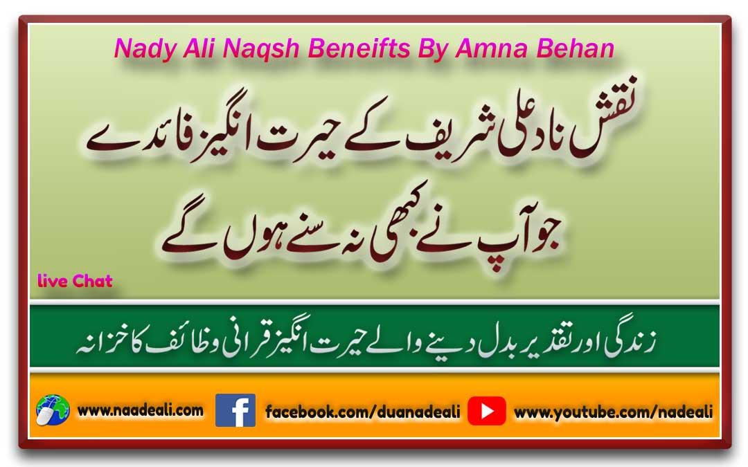 nady-ali-naqsh-benefits-by-amna-behan
