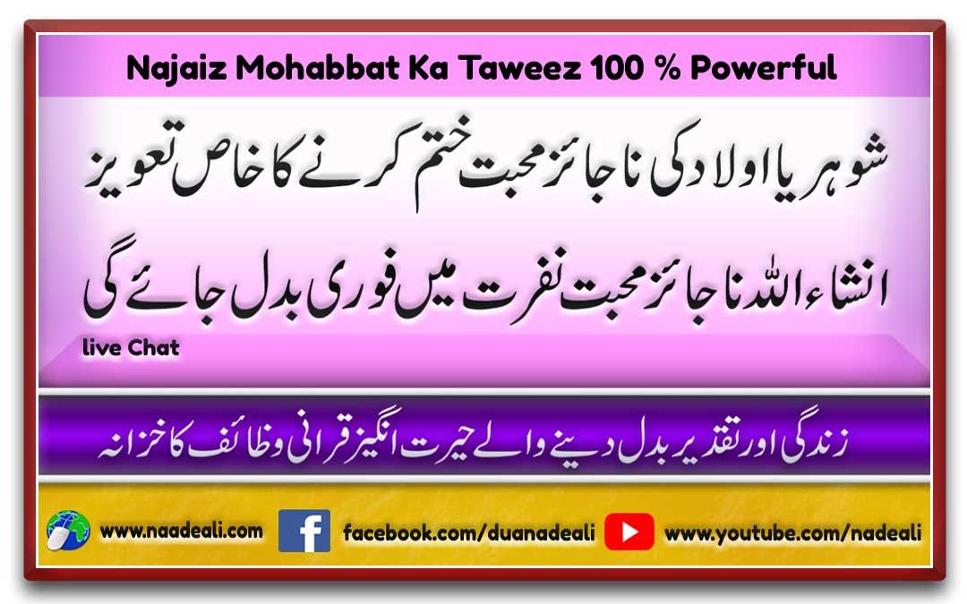 najaiz mohabbat ka taweez 100 % powerful