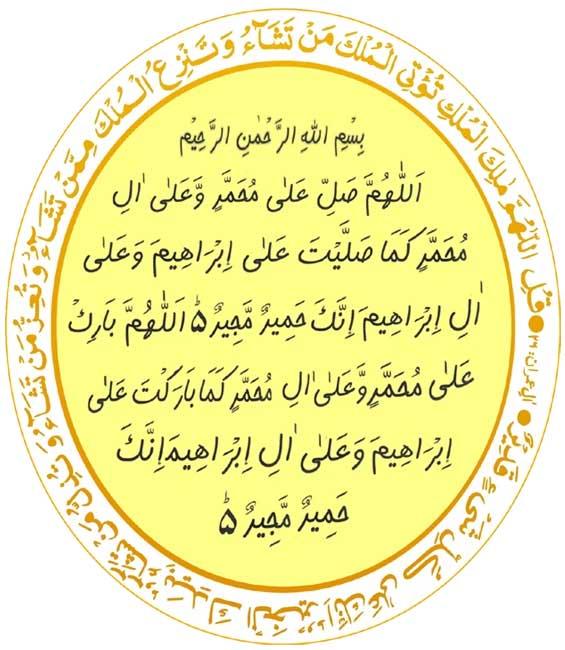 naqsh-durood-e-ibrahimi