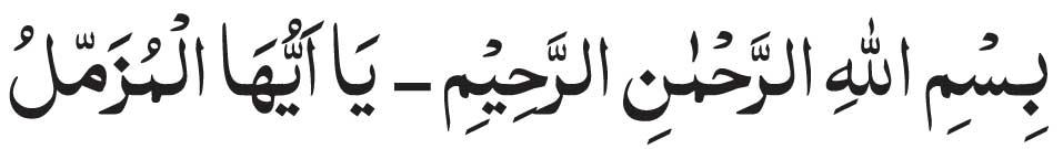naqsh-surah-muzammil
