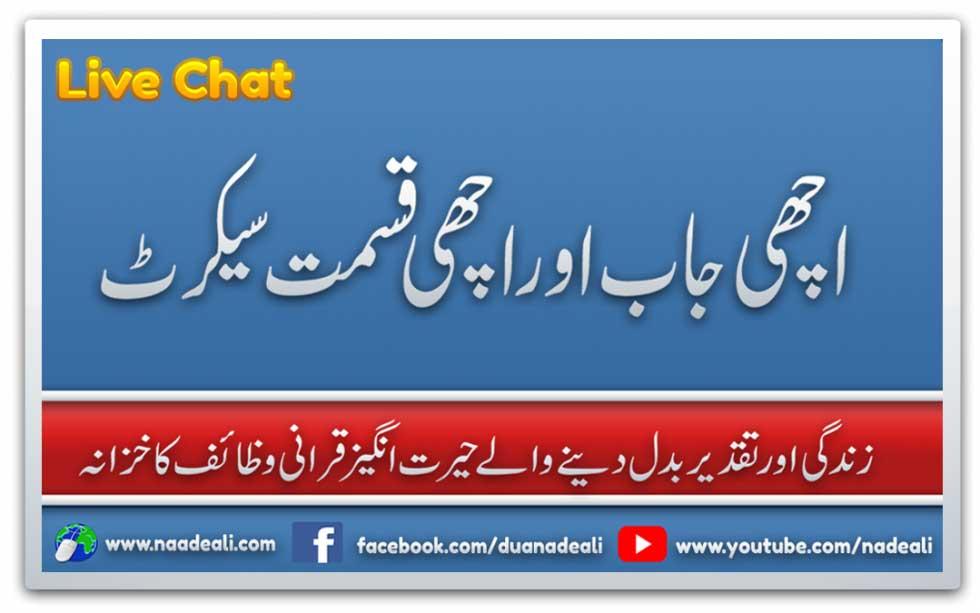 nokri-ka-wazifa-urdu