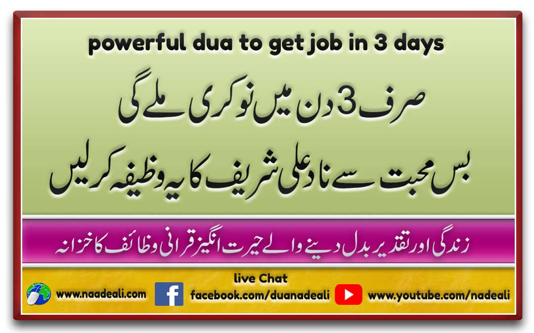 powerful-dua-to-get-job
