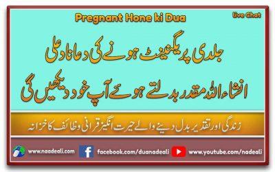 Pregnant Hone Ki Dua by Amna Behan