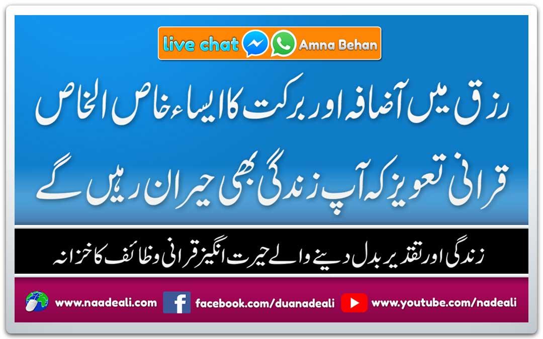 Rizq Mein Izafa Ka Taweez 100 % Kamyabi