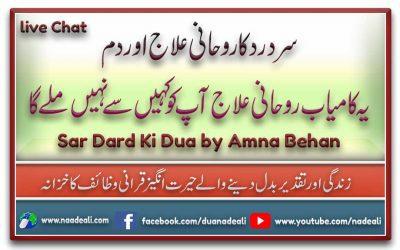 Sar Dard Ki Dua by Amna Behan