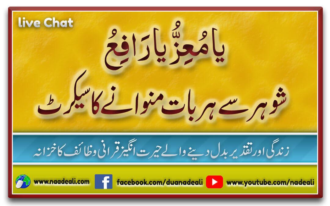 shohar har baat many dua by amna behan