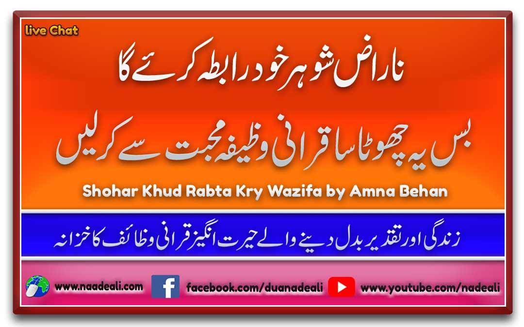 shohar-khud-rabta-kry-wazifa