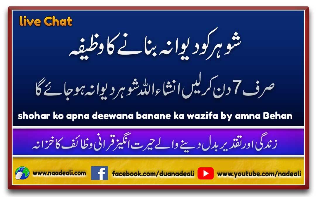 shohar-ko-apna-deewana-banane-ka-wazifa