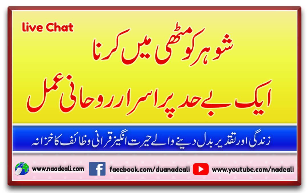 shohar ko muthi me karna asan nahi likan ager ap ye asan Qurani amal kar lain tu ye mushkil bhe nahi