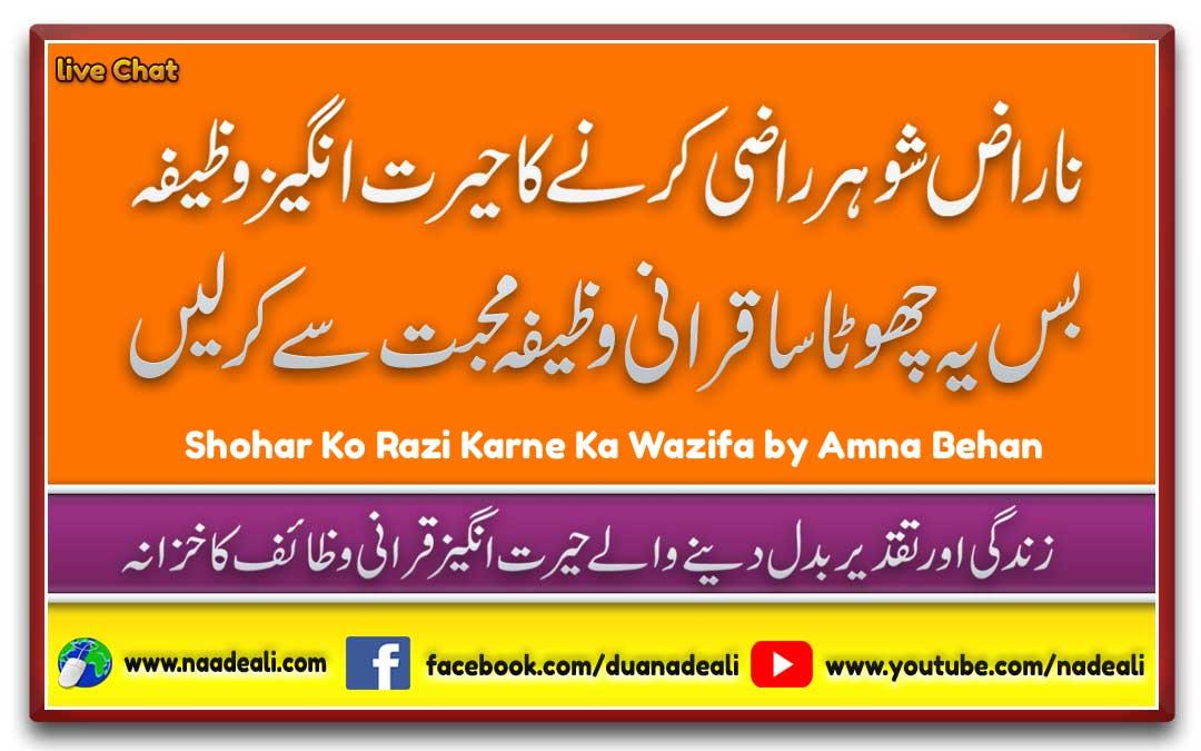 shohar ko razi karne ka wazifa by amna behan