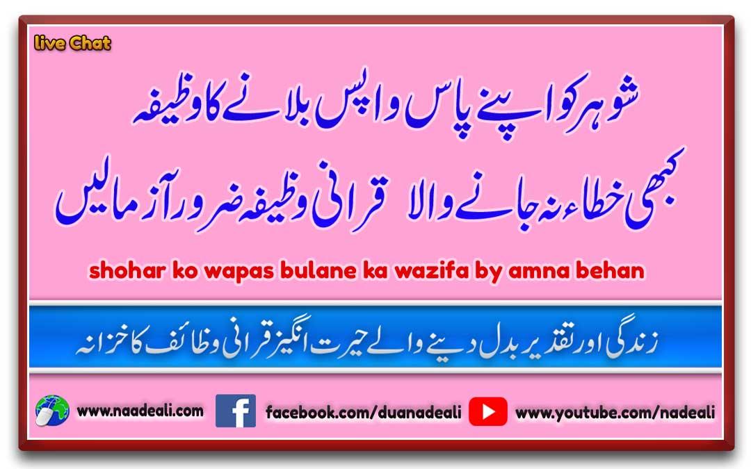 shohar-ko-wapas-bulane-ka-wazifa