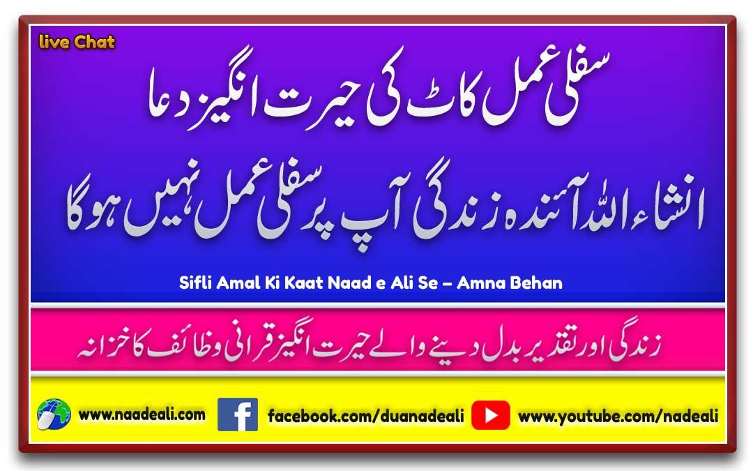 sifli amal ki kaat naad e ali se – Amna Behan