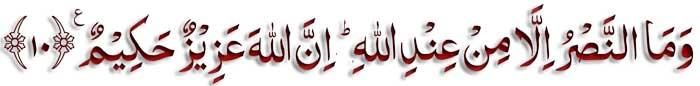 surah-anfal-ayat-10