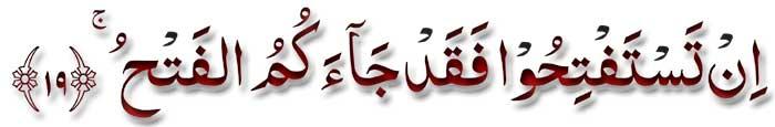 surah-anfal-ayat-19