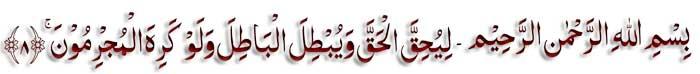 surah-anfal-ayat-8