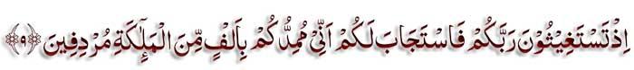 surah-anfal-ayat-9
