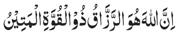 surah-az-zariyat-ayat-58