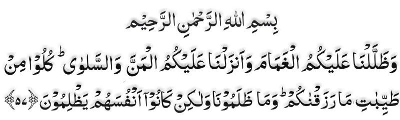 surah-baqarah-ayat-57