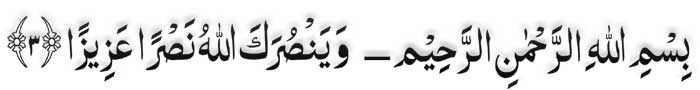 surah-fatah-ayat-3