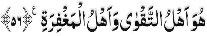 surah-mudasar-ayat-56