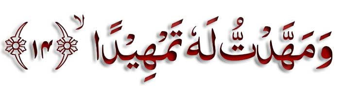 surah-mudassir-ayat-14