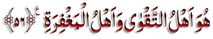surah-mudassir-ayat-56