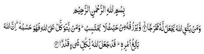 surah-talaq-ayat-2-3-arabi-