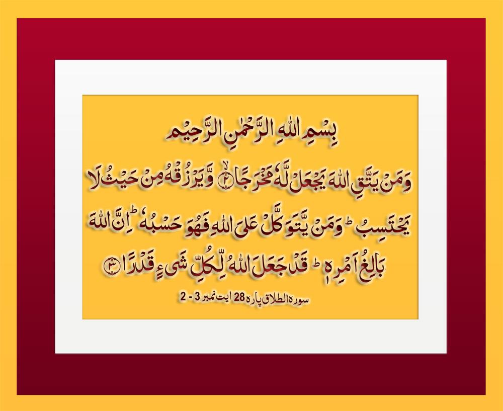surah-talaq-ayat-2-3
