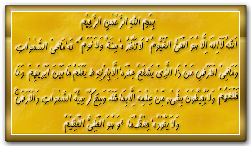 taweez-ayatul-kursi