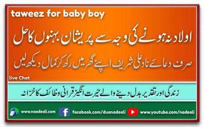 taweez for baby boy 100% powerful