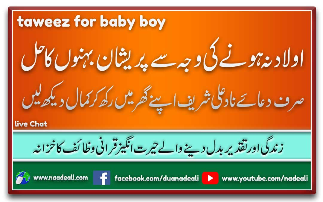 taweez-for-baby-boy