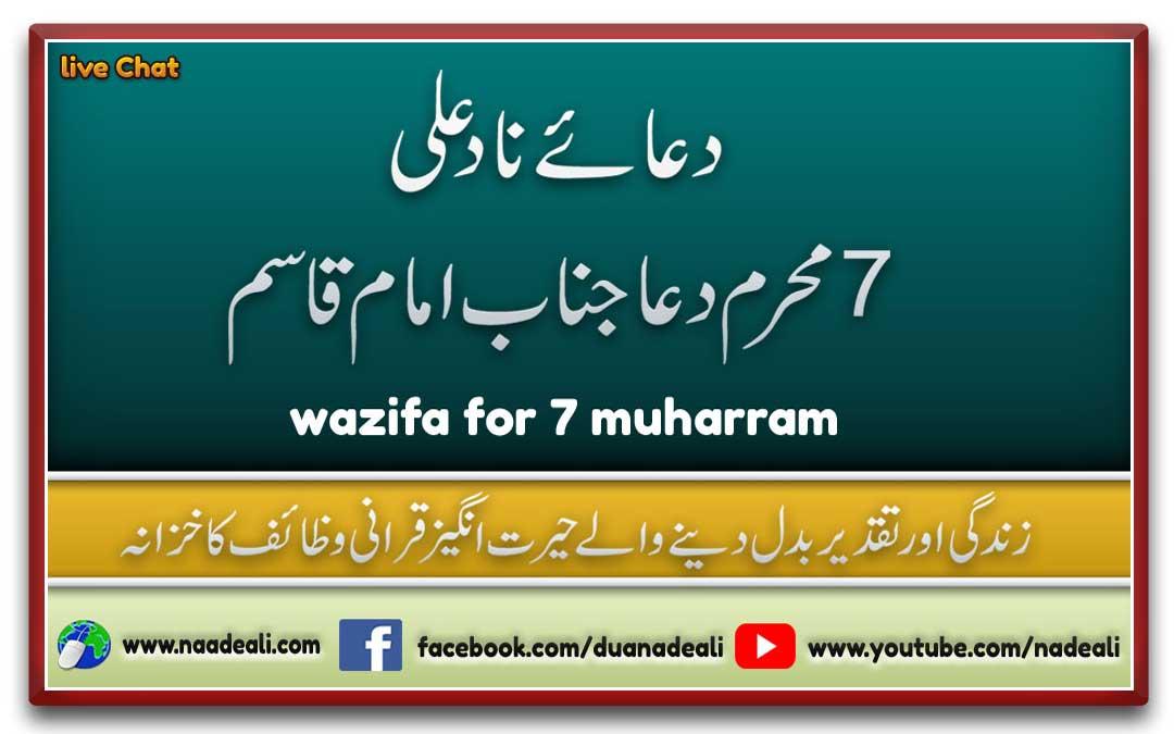 7-muharram