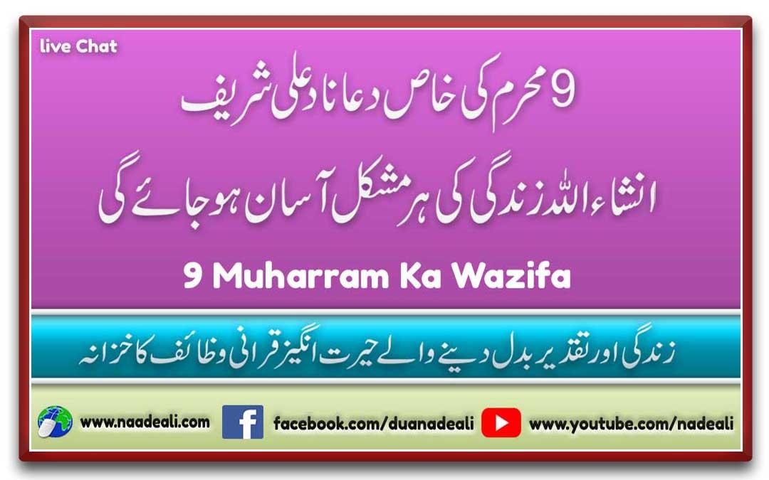 9 Muharram ka wazifa se har dua Qabool